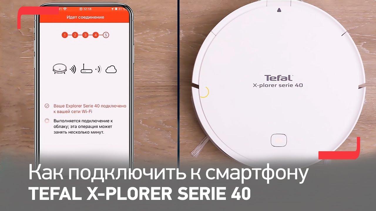 Как подключить робот-пылесос Tefal X-plorer Serie 40 RG7267WH и RG7275WH к смартфону