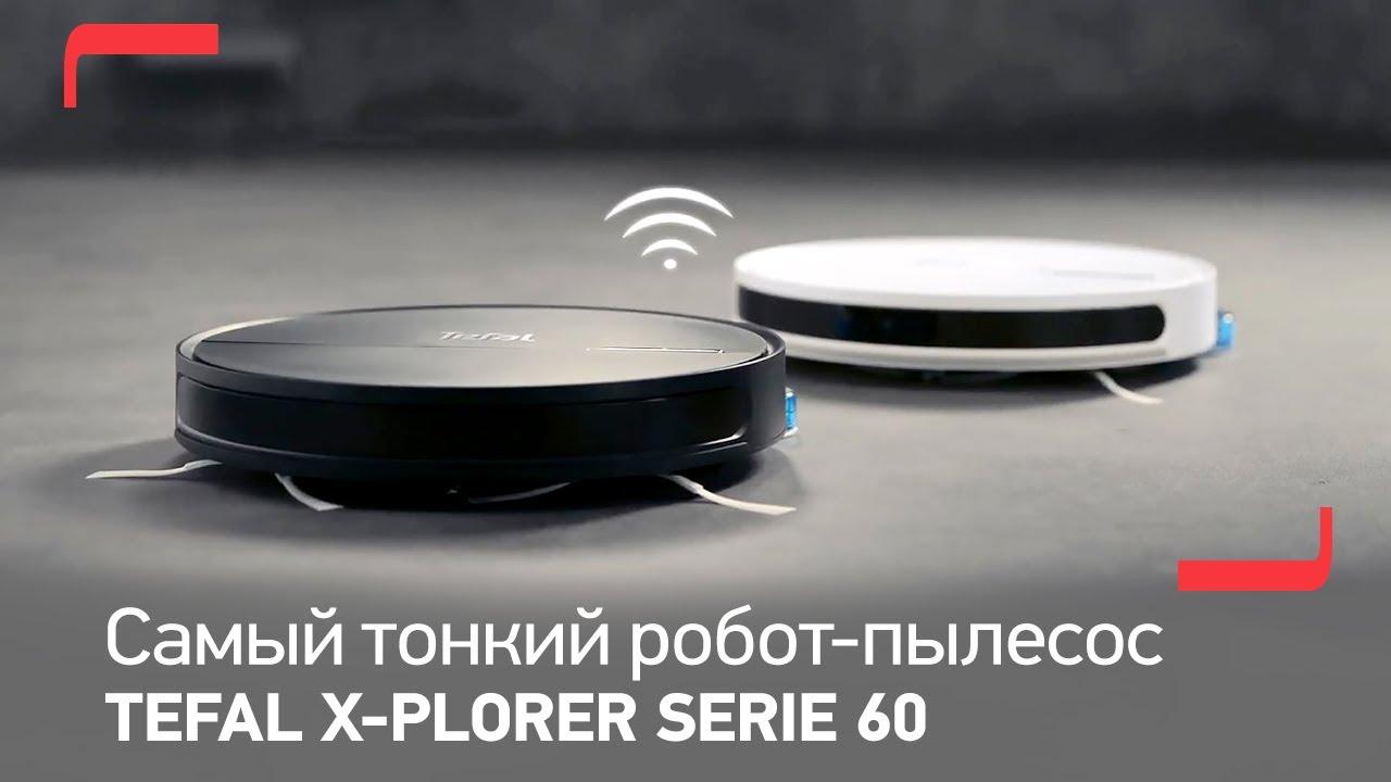 Робот-пылесос Tefal X-plorer Serie 60: самый тонкий в своем классе