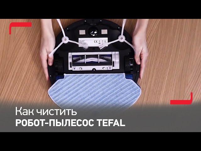 Как чистить робот-пылесос Tefal X-plorer Serie 60 RG7447WH и RG7455WH