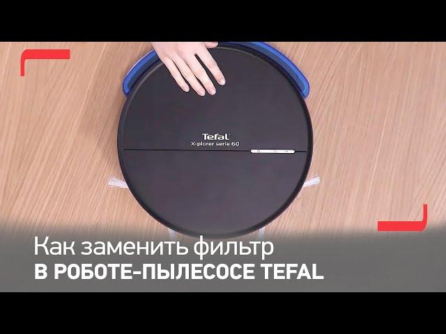 Как заменить фильтр в роботе-пылесосе Tefal X-plorer Serie 60 RG7447WH и RG7455WH