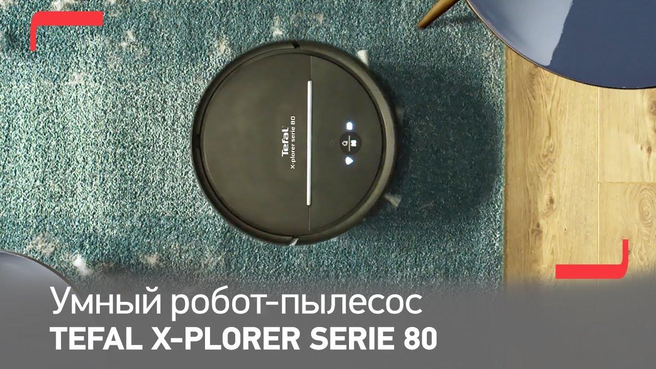 Tefal X-plorer Serie 80 RG7765WH – умный робот-пылесос для сухой и влажной уборки