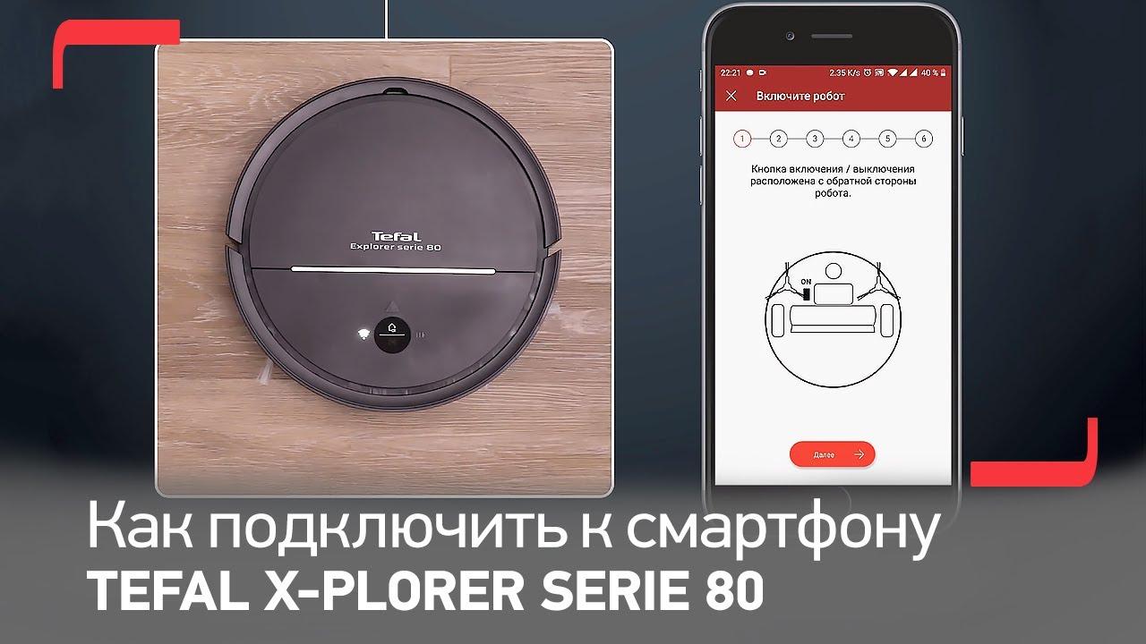 Как подключить робот-пылесос Tefal X-plorer Serie 80 RG7765WH