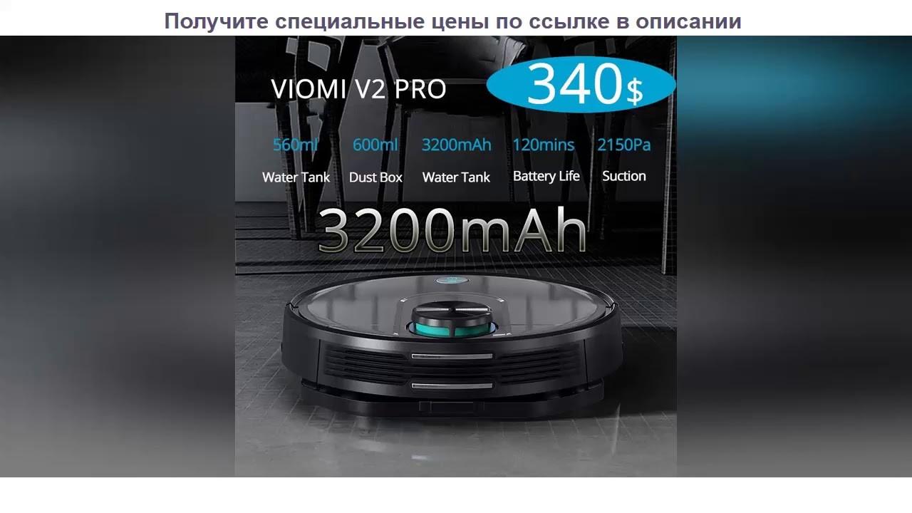 ★ Робот-пылесос VIOMI V2 PRO 550 мл с бесплатным налогом, Электрический резервуар для воды..