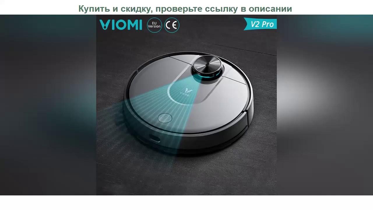 ✪ Робот-пылесос VIOMI V2 Pro 2 в 1, Мощное всасывание 2100 Па
