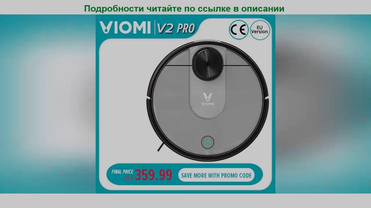 ✔ [В наличии] Оригинальный робот-пылесос VIOMI V2 Pro 2100Pa с сильным всасыванием и..
