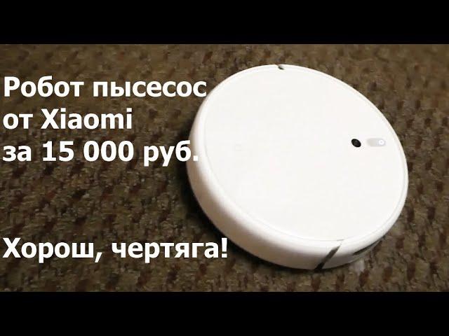 Лучший бюджетный робот-пылесос - Xiaomi mi robot vacuum-mop, обзор, отзыв, тест работы.