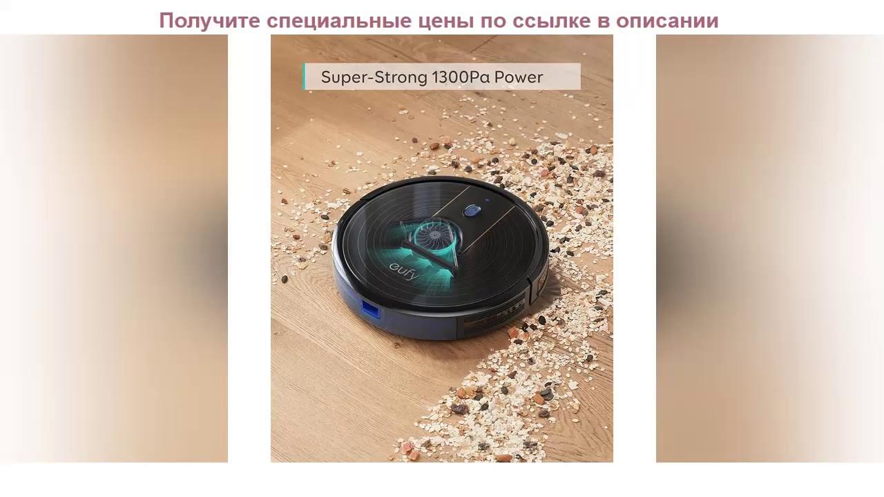 ❇ Робот-пылесос eufy [BoostIQ] RoboVac 15C,Wi-Fi,1300 па, супертонкий, тихий,..