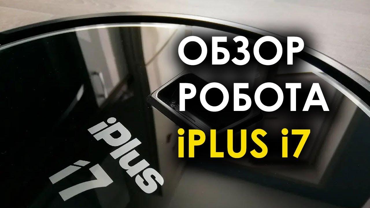 Робот-пылесос iPlus i7 обзор, Робот пылесос с влажной уборкой, моющий пылесос, лучший робот пылесос