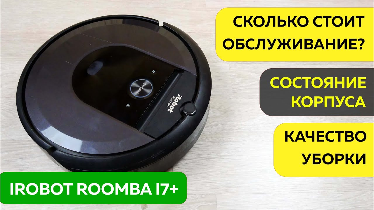iRobot Roomba i7+ ПОСЛЕ ГОДА ЭКСПЛУАТАЦИИ🤖 ЧЕСТНЫЙ ОТЗЫВ