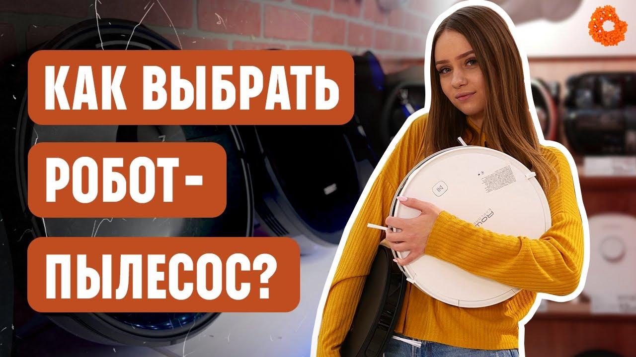 Робот-пылесос: на что обращать внимание при выборе?