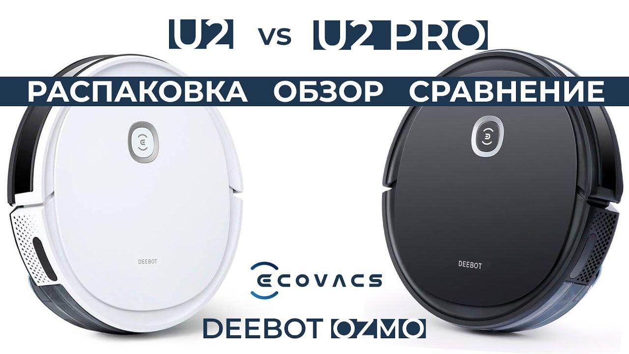 Ecovacs Deebot Ozmo U2 U2 Pro - Обзор, Распаковка, Сравнение