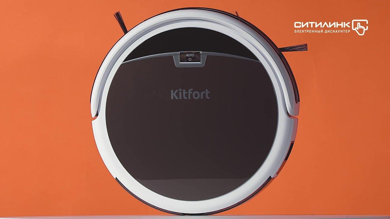 Распаковка робота-пылесоса KITFORT КТ-519-4