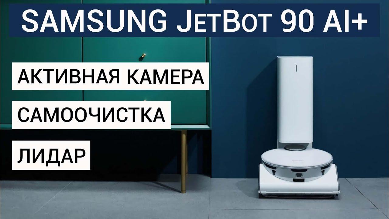 Samsung JetBot 90 AI+ ЛУЧШЕЕ РЕШЕНИЕ НАЧАЛА 2021 ГОДА🔥