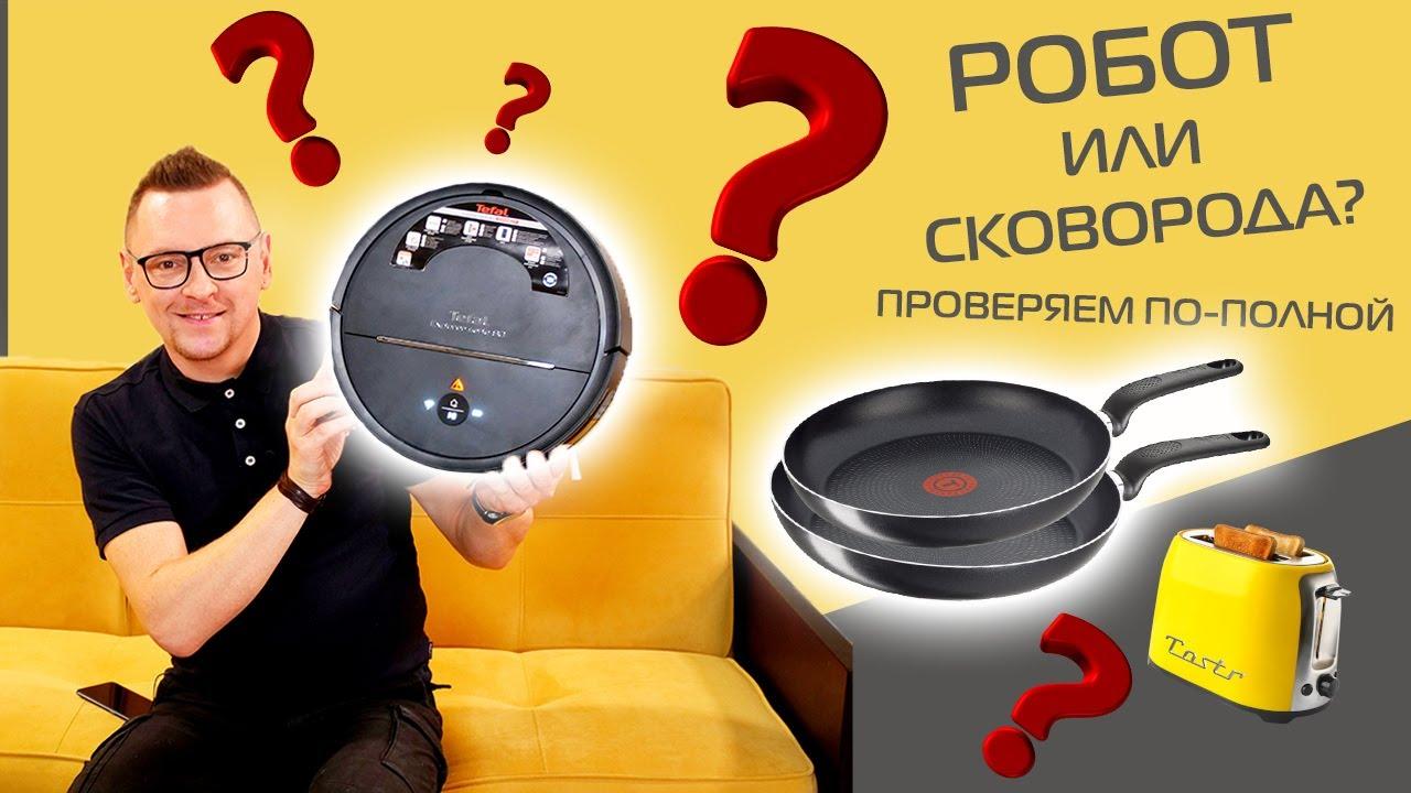 Робот-пылесос Tefal X-plorer Serie 80 | Обзор и тест