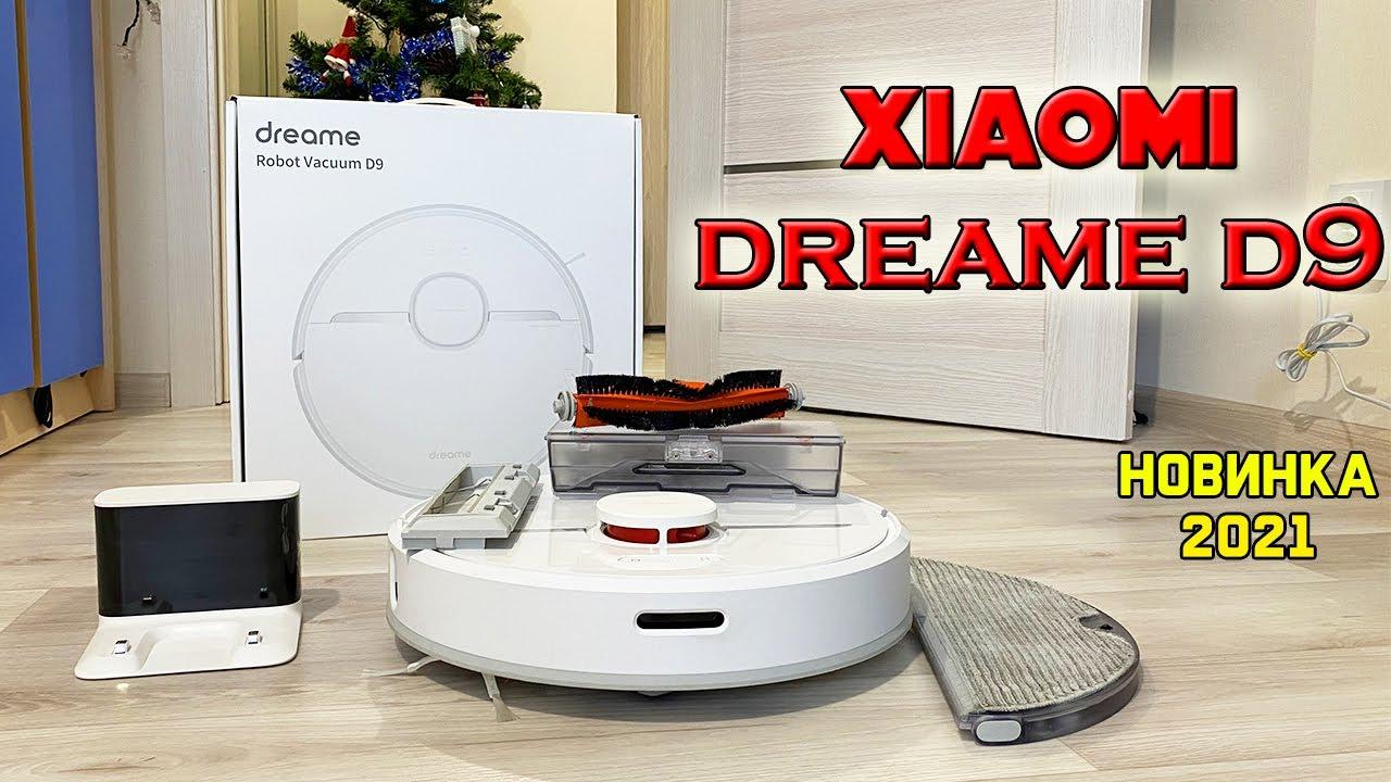СТОИТ ЛИ ПОКУПАТЬ Робот-пылесос с влажной уборкой Xiaomi Dreame Vacuum D9