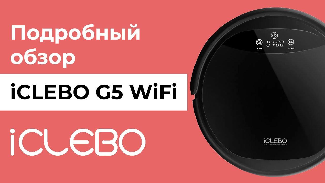 iCLEBO G5 WiFi - видеообзор робота-пылесоса для сухой и влажной уборки. Распаковка и тестирование.