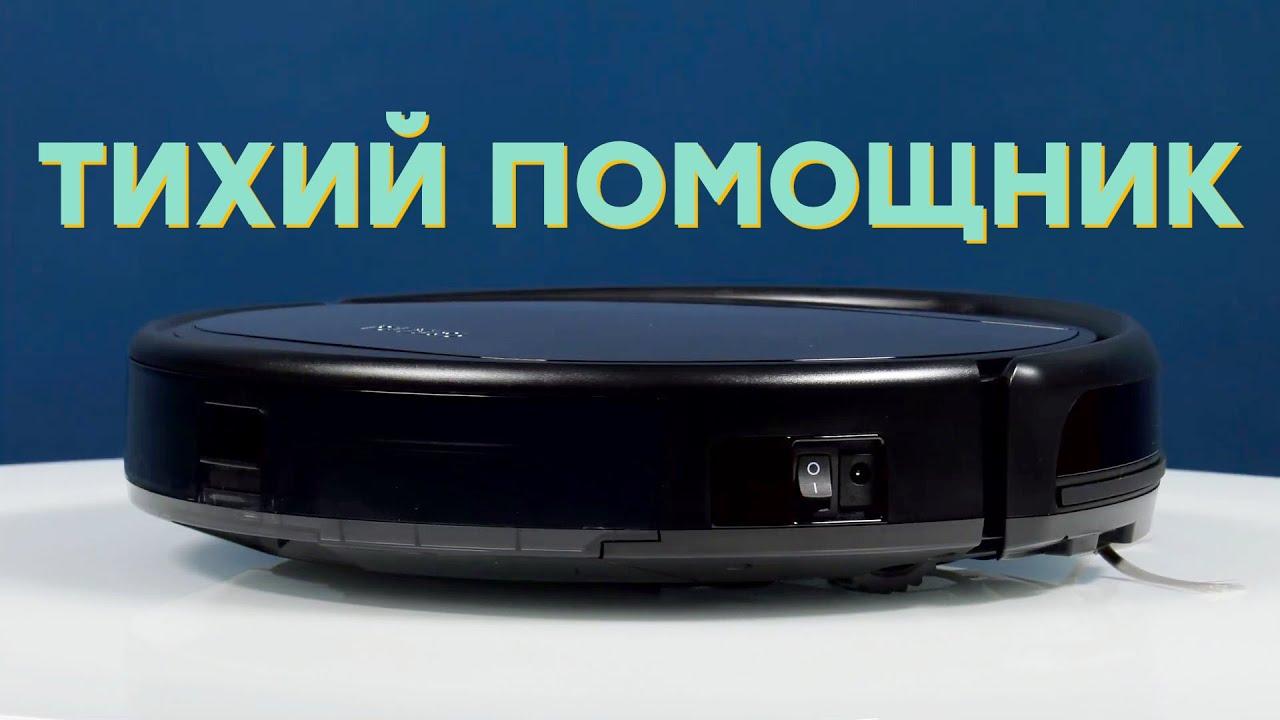Робот-пылесос iClebo G5 для сухой и влажной уборки