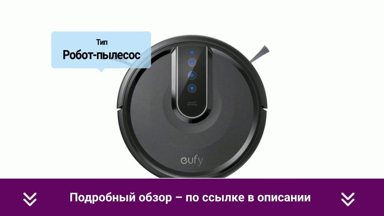 Робот-пылесос ANKER Eufy RoboVac 30C - обзор
