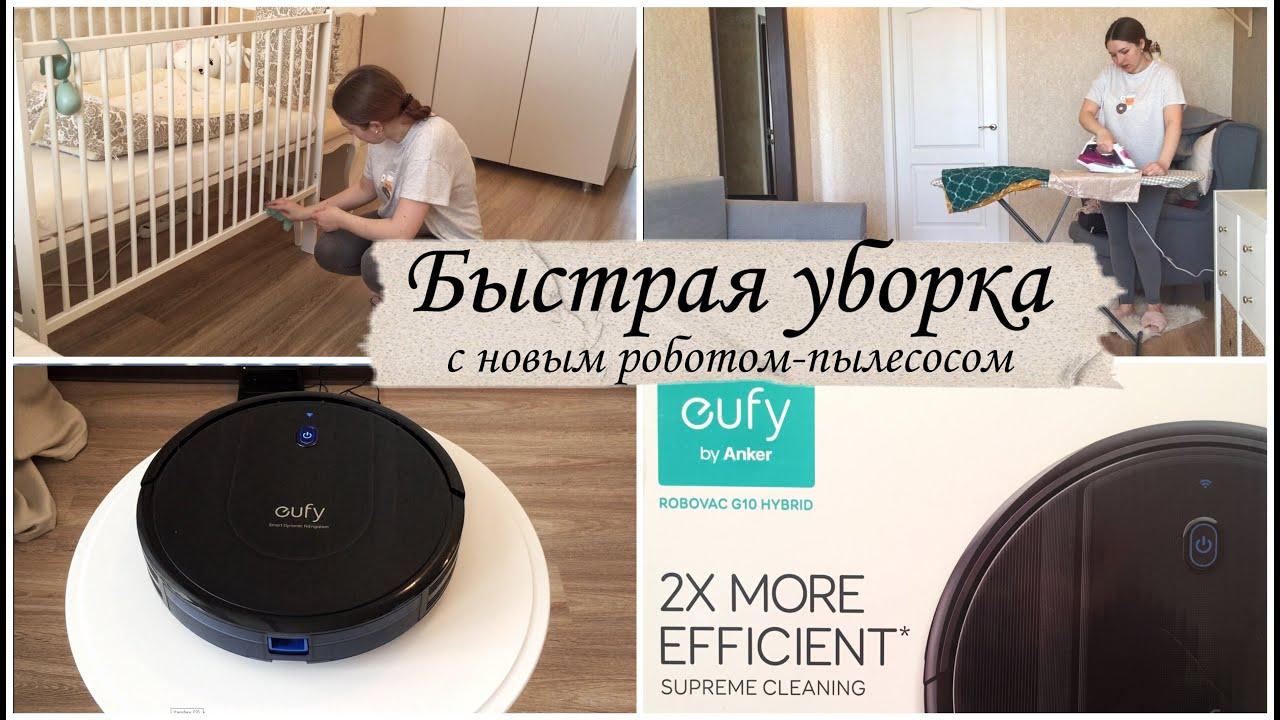 БЫСТРАЯ УБОРКА с новым РОБОТОМ-ПЫЛЕСОСОМ Eufy RoboVac G10