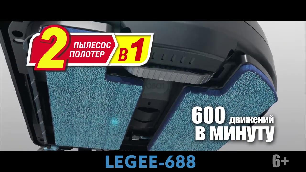 HOBOT Legee-688 робот мойщик пола, 2в1