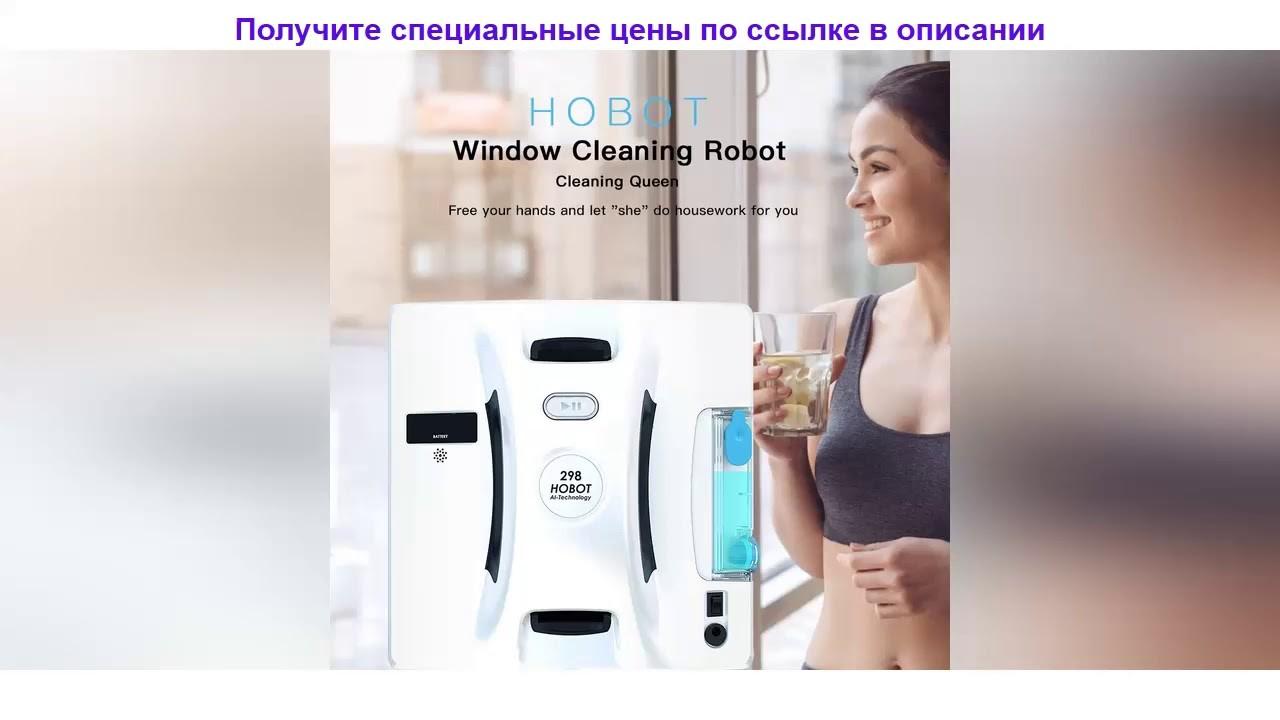 ❇ Hobot 298 робот-пылесос для окон Smart Life с водным распылителем, автоматическая очистка,..