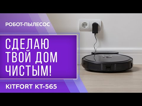 Робот-пылесос Kitfort KT-565