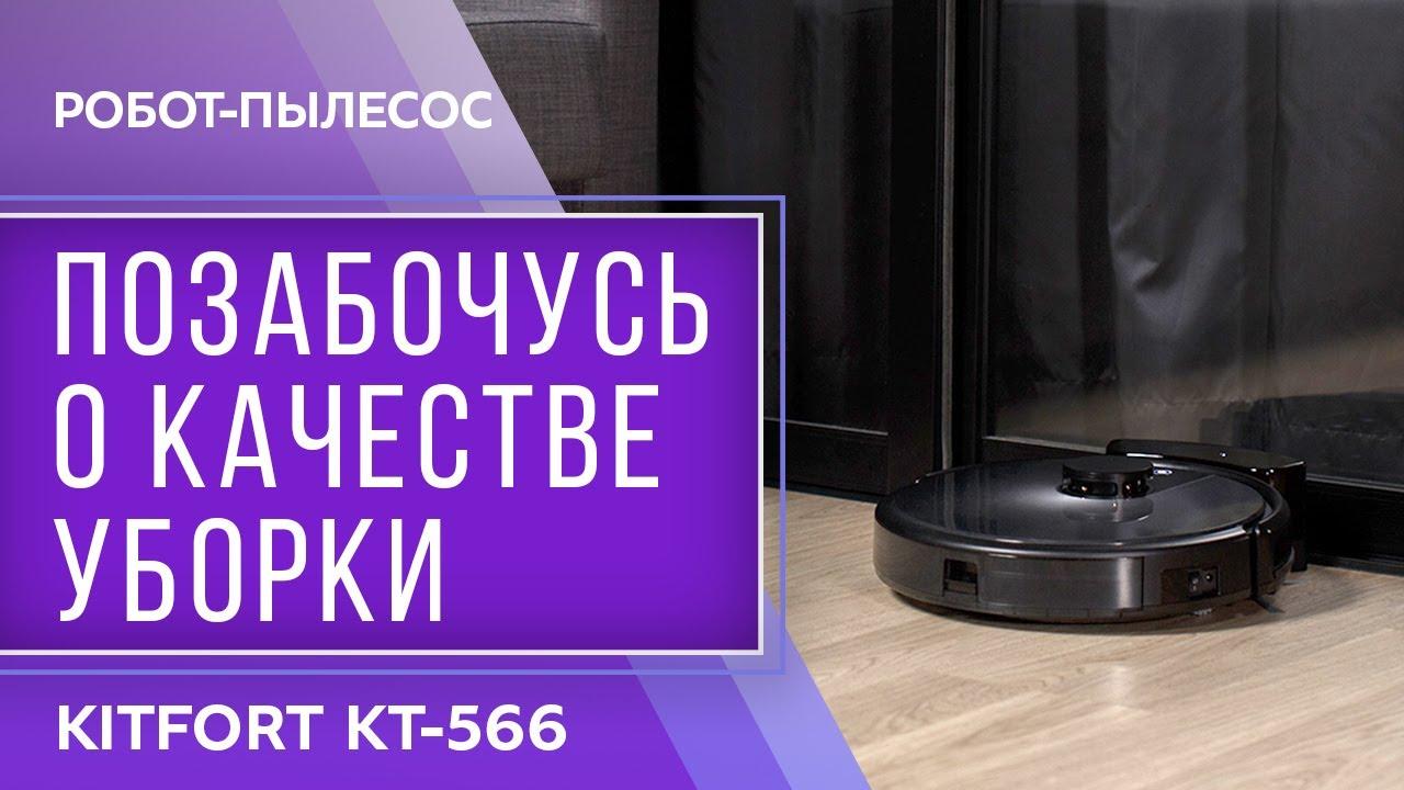 Робот-пылесос Kitfort KT-566