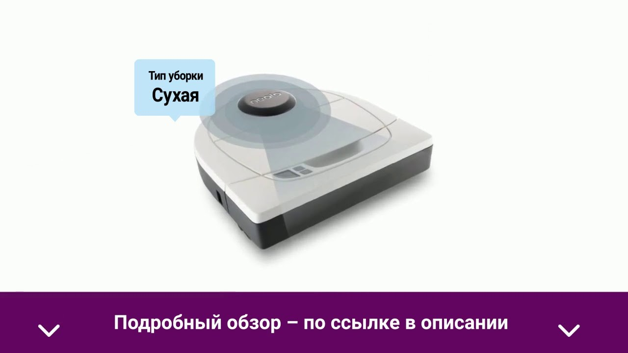 Робот-пылесос Neato Robotics Botvac D3 Connected White - обзор