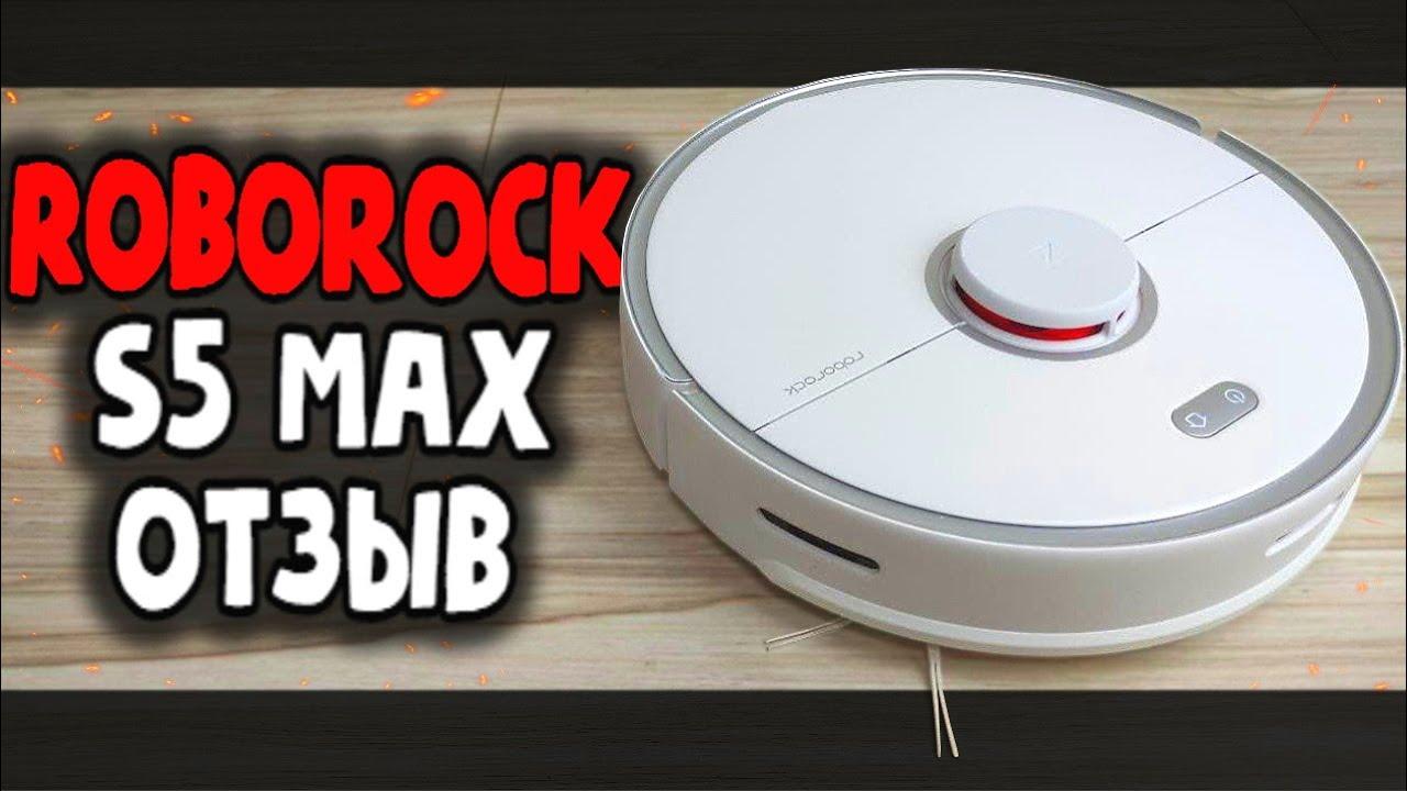 Купил Робот Пылесос Roborock S5 Max - отзыв владельца 😤