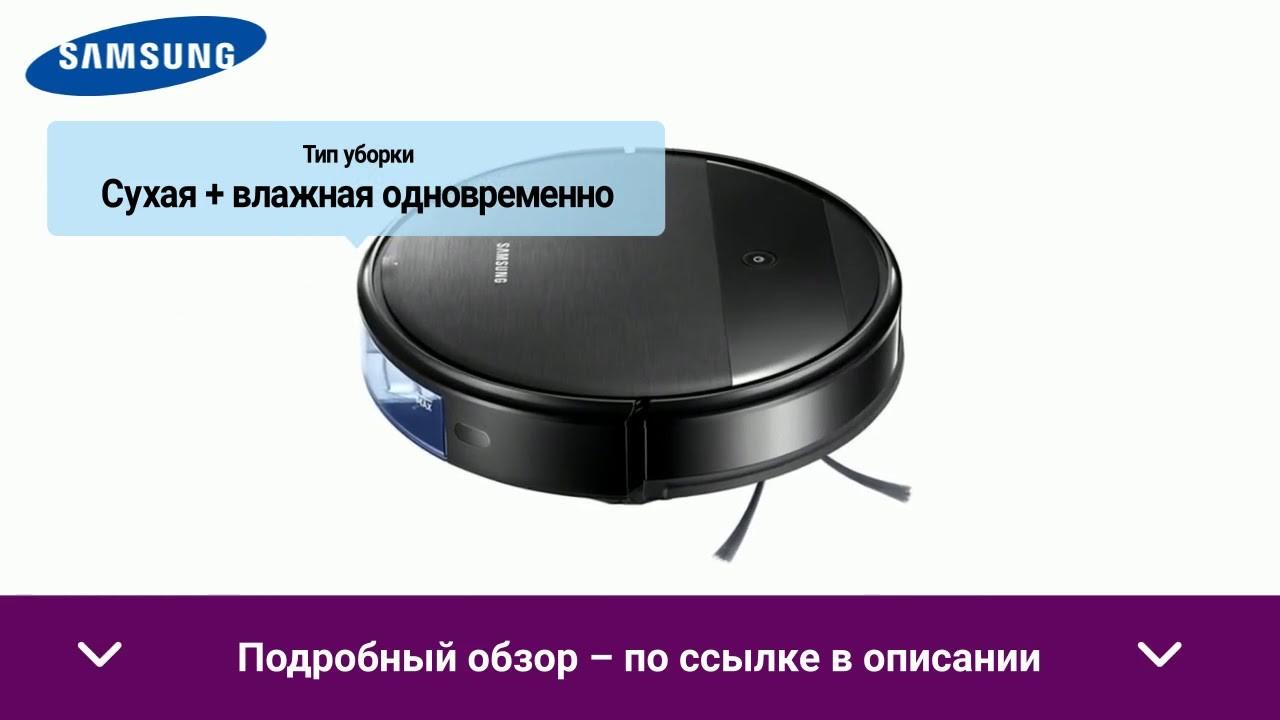 Робот-пылесос Samsung VR05R5050WK - обзор