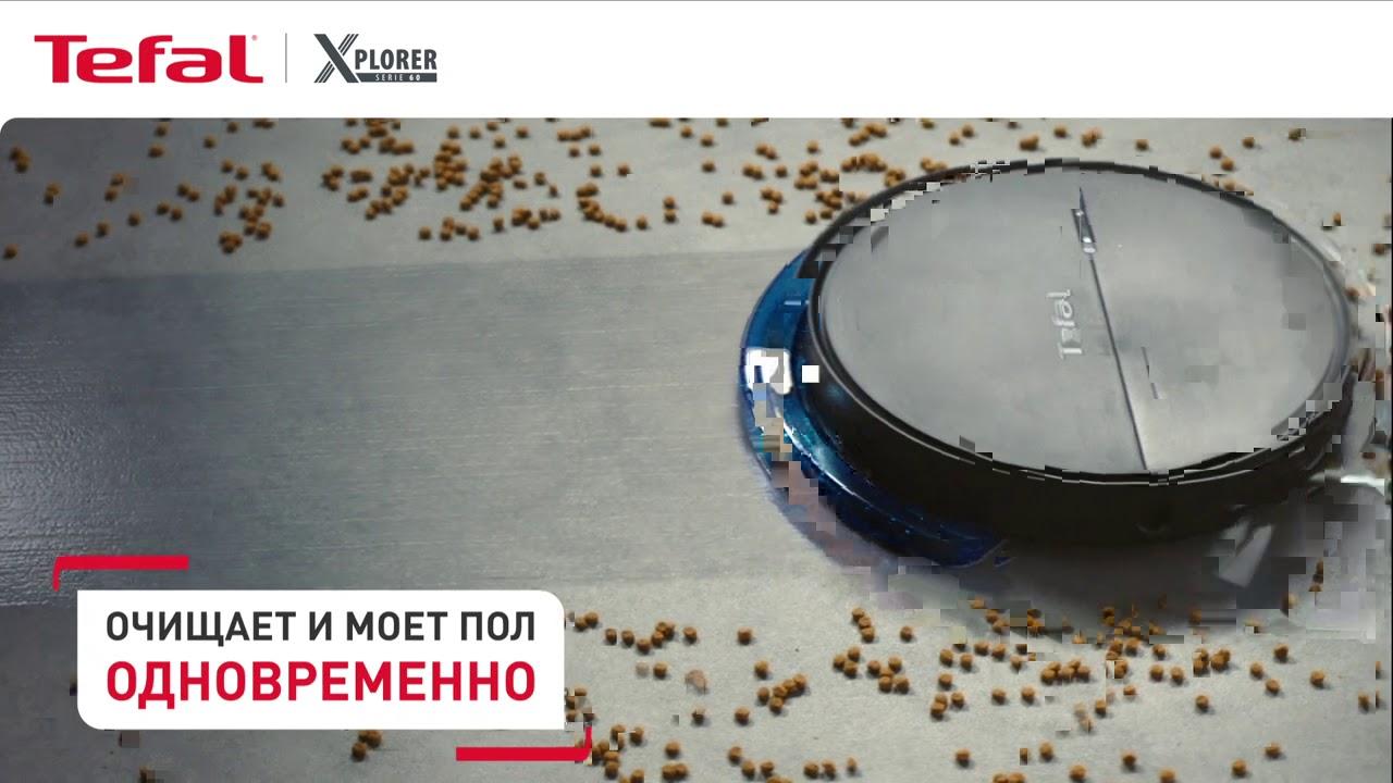 Самый тонкий робот-пылесос Tefal X-plorer Serie 60 - 10s RUS