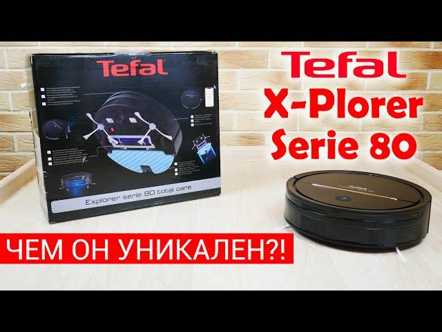 Tefal X-plorer Serie 80: ОБЗОР, ТЕСТ, ЛИЧНОЕ МНЕНИЕ✅