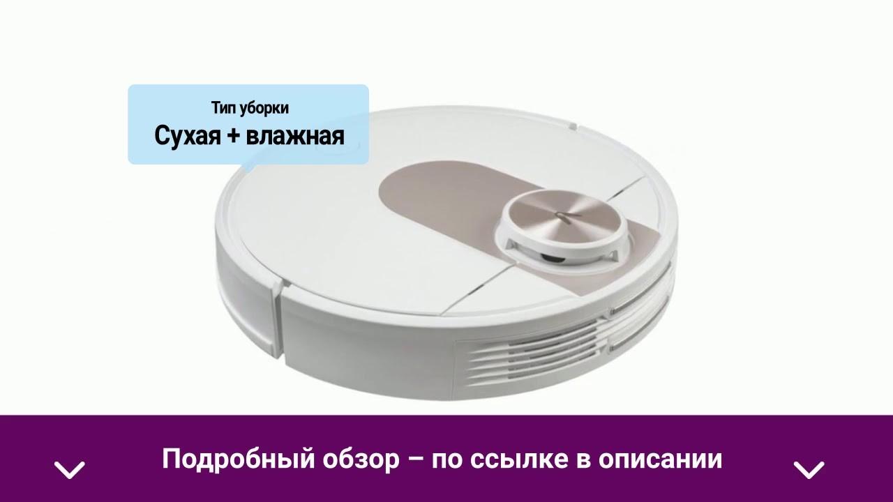Робот-пылесос VIOMI SE Vacuum Cleaner White - обзор