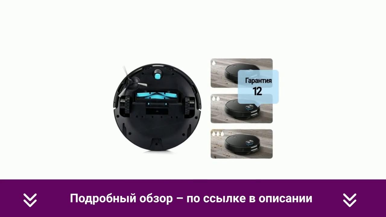 Робот-пылесос VIOMI V3 Black + ПОДАРОК - обзор
