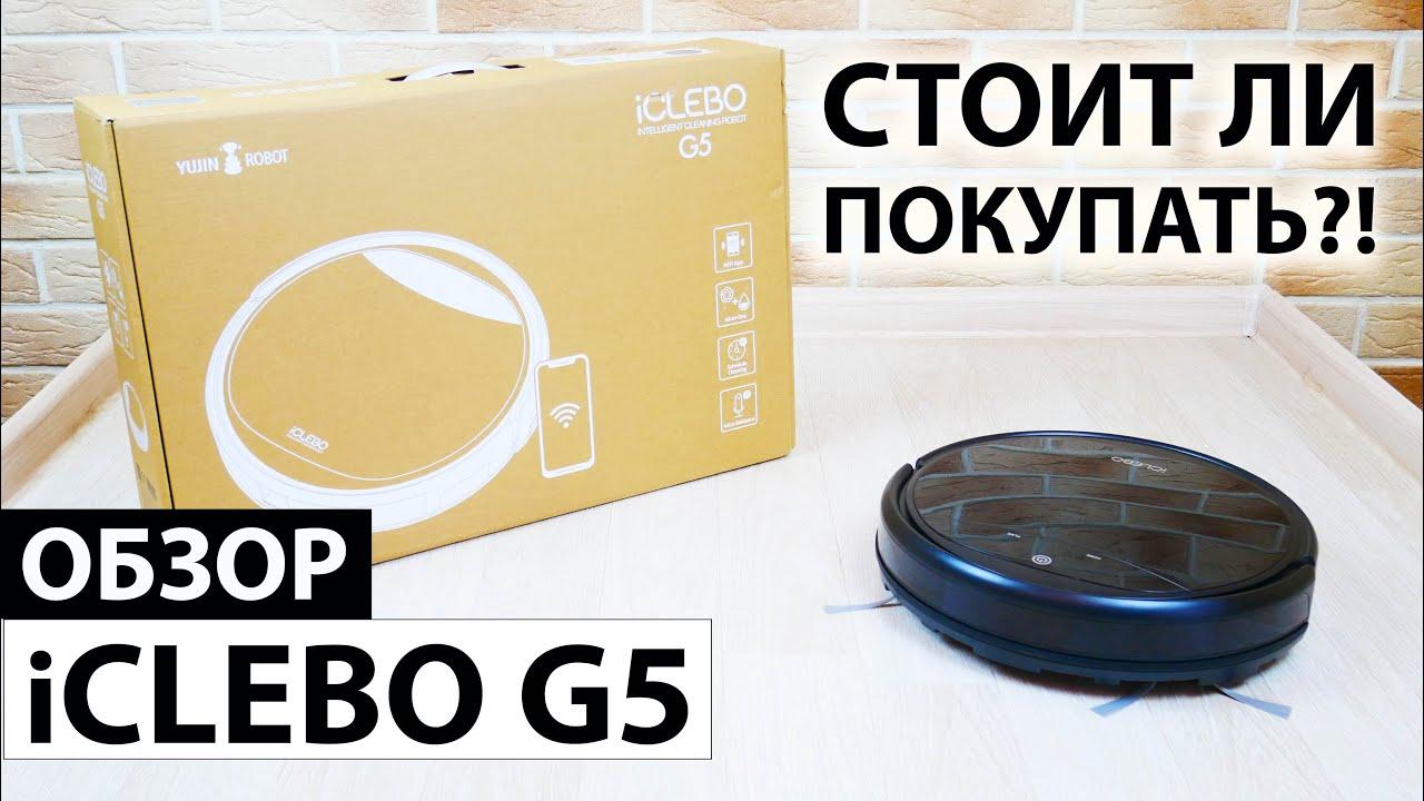 iCLEBO G5: ОБЗОР, ПОДРОБНЫЙ ТЕСТ, ЛИЧНОЕ МНЕНИЕ✅