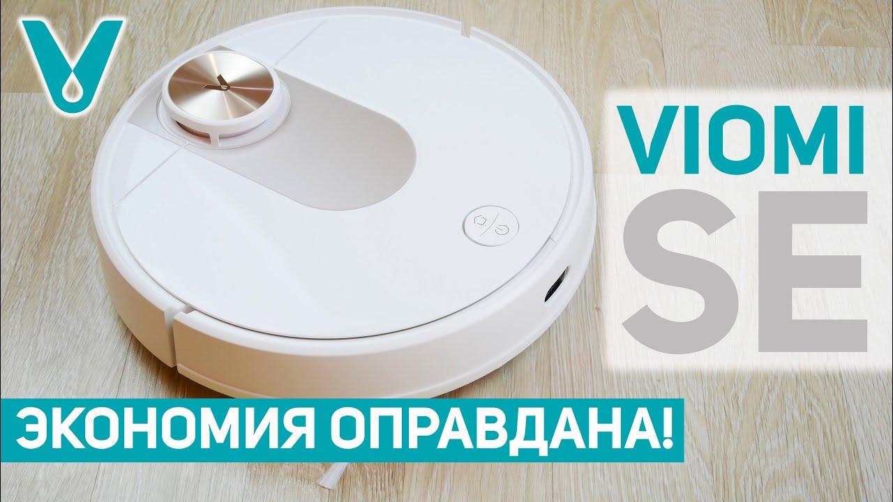 Viomi SE: более доступный робот-пылесос с лидаром и влажной уборкой💦 ОБЗОР и ТЕСТ✅