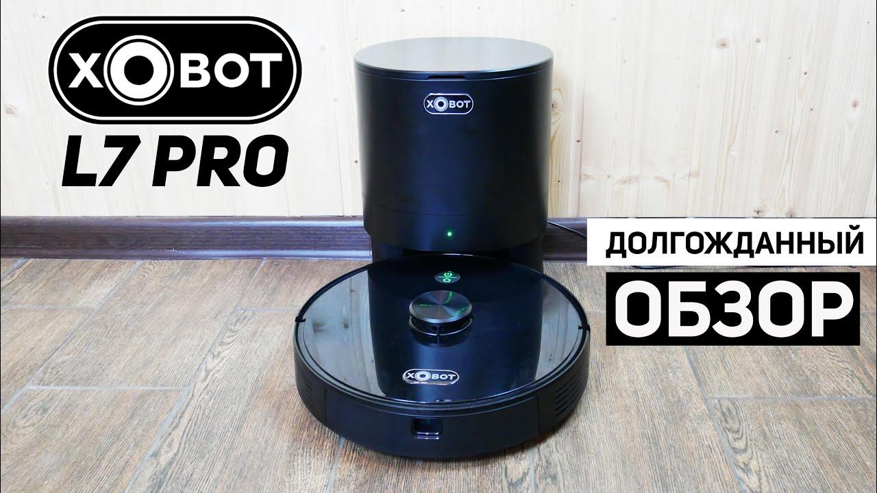 Xbot L7 Pro: робот-пылесос с самоочисткой, лидаром и влажной уборкой🔥 ОБЗОР и ТЕСТ✅