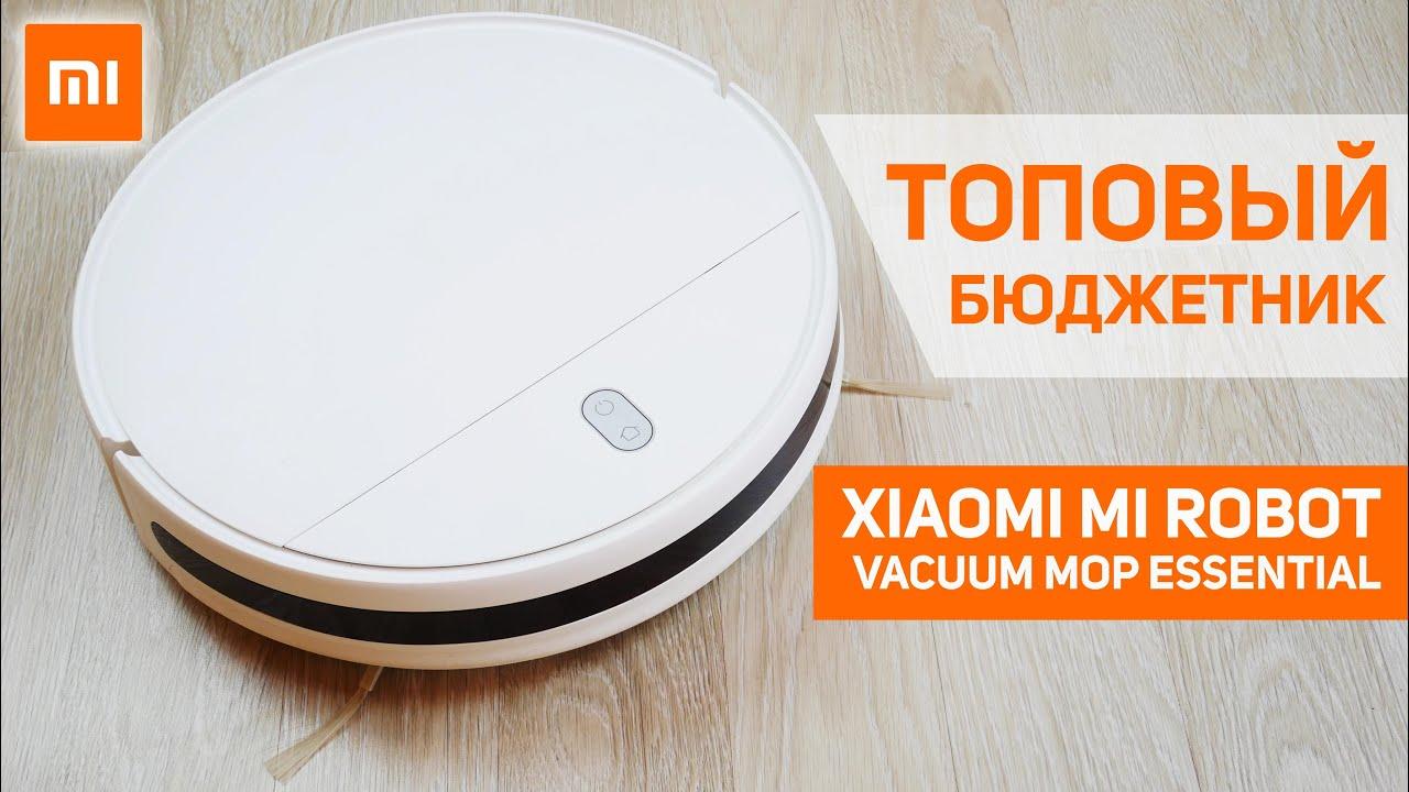 Xiaomi Mi Robot Vacuum Mop Essential G1: самый бюджетный робот-пылесос от Xiaomi🔥 ОБЗОР и ТЕСТ✅