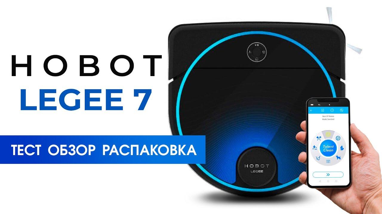 Hobot Legee 7 Обзор, Тест, Распаковка