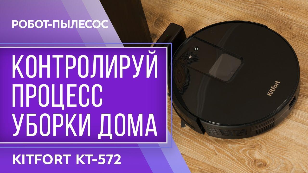 Робот-пылесос Kitfort KT-572