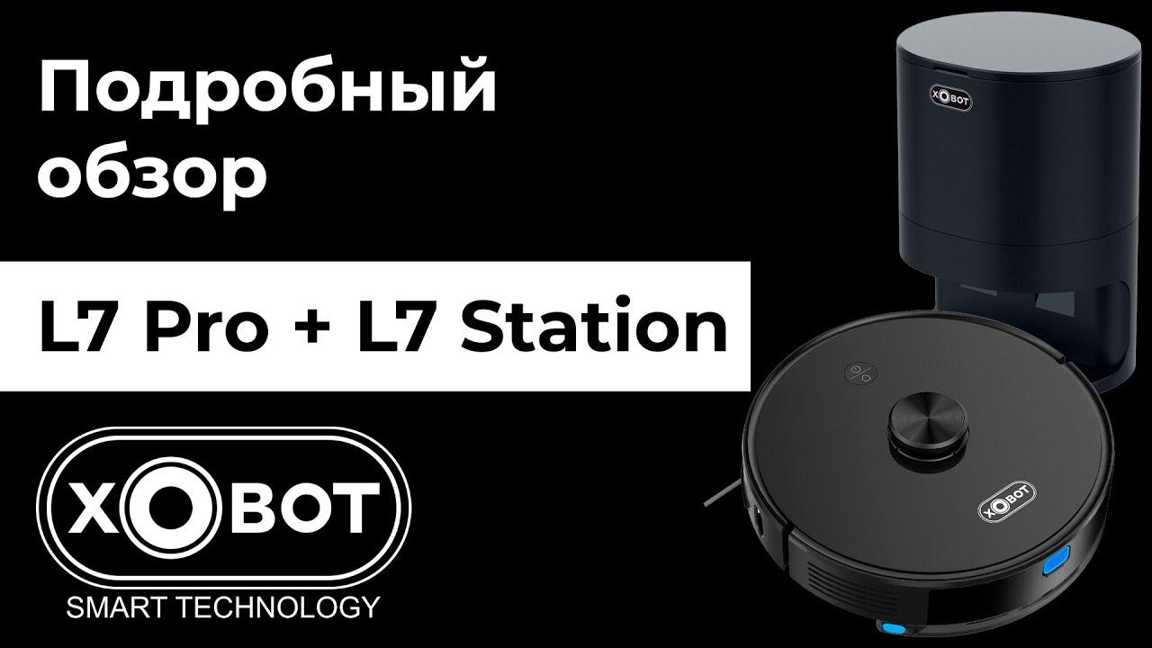 XBOT L7 Pro и L7 Station - видеообзор робота-пылесоса и зарядной станции с самоочисткой пылесборника