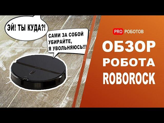 Бюджетный робот пылесос Roborock E4 с влажной уборкой Умный домашний робот