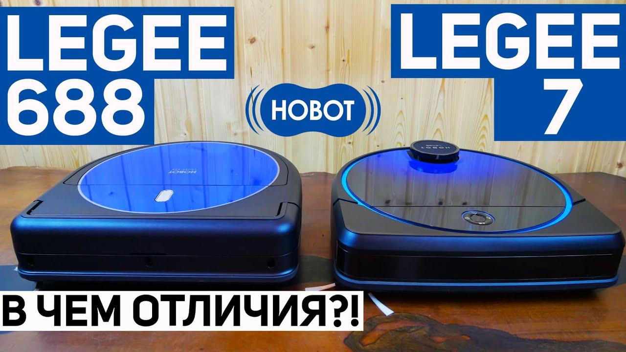 Hobot Legee 7 и Legee 688: сравнение навигации, функций, характеристик и качества уборки✅