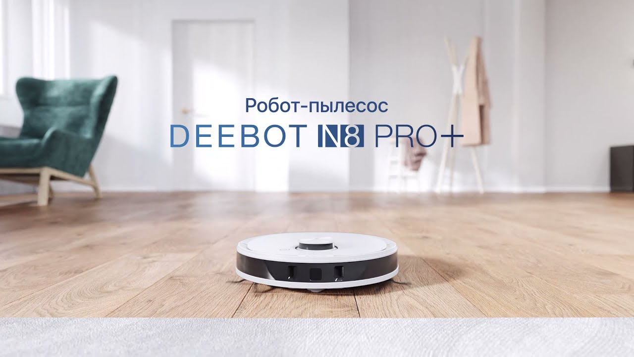 Робот-пылесос DEEBOT N8 PRO+