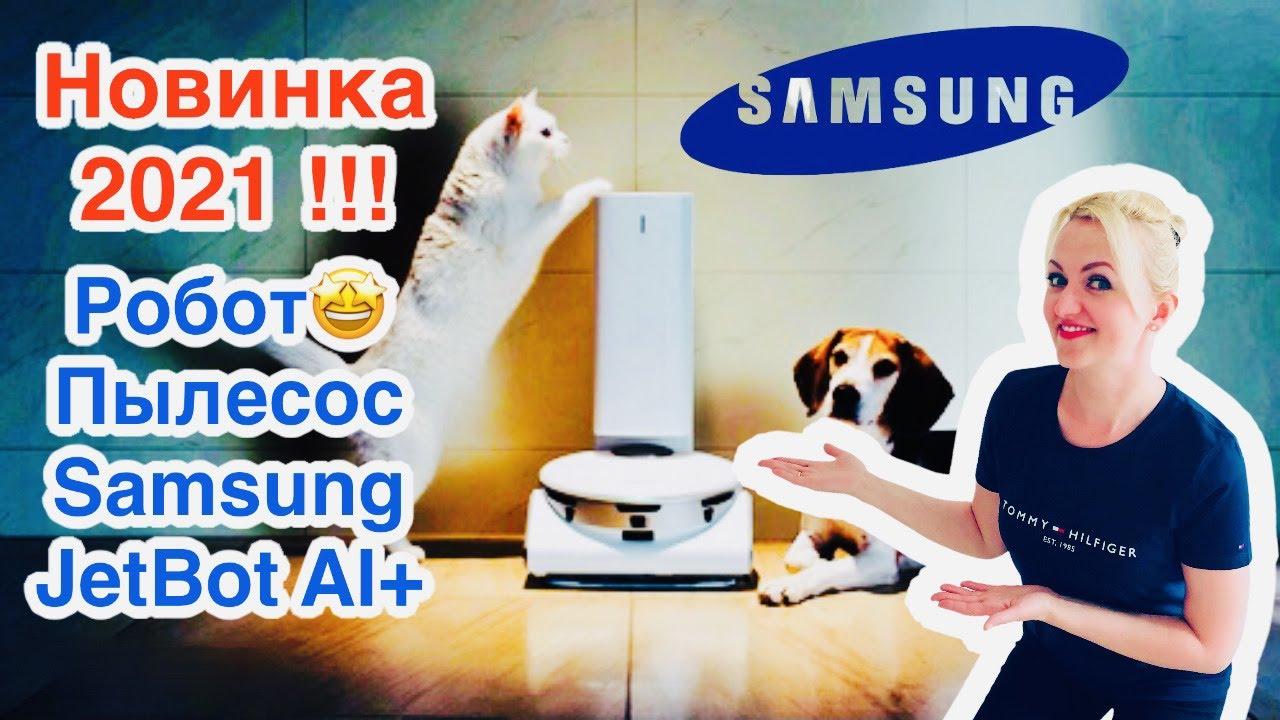 4Часть. Новинка Технологии 2021 Робот- пылесос Samsung JetBot присмотрит за домашними питомцами