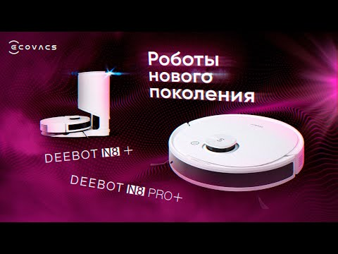 ✅ Deebot N8 Plus и N8 Pro Plus [ОБЗОР новых роботов-пылесосов с автоматической выгрузкой мусора]