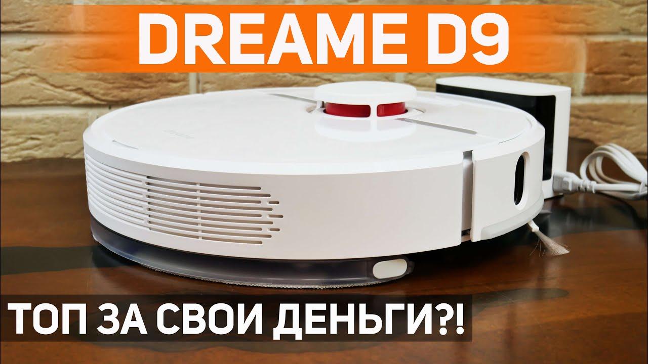 Dreame D9: один из лучших роботов-пылесосов за 20-25 тыс. рублей🔥 ОБЗОР и ТЕСТ✅