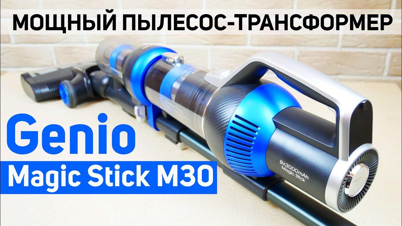 Genio Magic Stick M30: многофункциональный и очень мощный вертикальный пылесос🔥 ОБЗОР и ТЕСТ✅