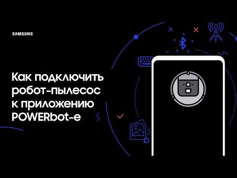 Как подключить робот-пылесос Samsung к приложению POWERbot-E