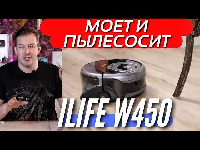 Моет ЛУЧШЕ чем жена. МОЮЩИЙ робот-пылесос ILIFE W450. Обзор и опыт использования